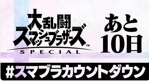 スマブラカウントダウン、発売まであと10日! 任天堂「スマブラ発売はゲーム業界全体のお祭り」