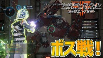PS4「ソードアート・オンライン フェイタル・バレット」 オンラインCo-op ボス戦プレイムービー