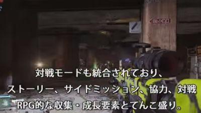 FPS「Destiny」 日本語字幕付きのプレビュームービーがリリース!