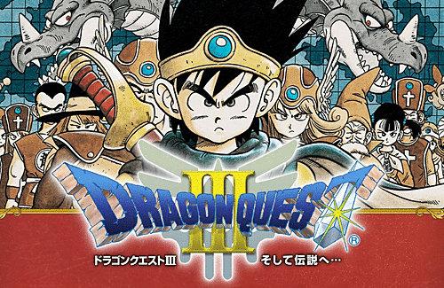 【ドラゴンクエスト】ロト伝説三部作がPS4/3DSで登場!『1』『2』配信開始、『ドラクエ3 そして伝説へ…』は8/24配信!!