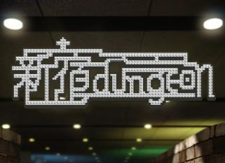 日本のリアルダンジョン『新宿駅』をクエスト!アクションRPG「新宿ダンジョン」がリリース!!