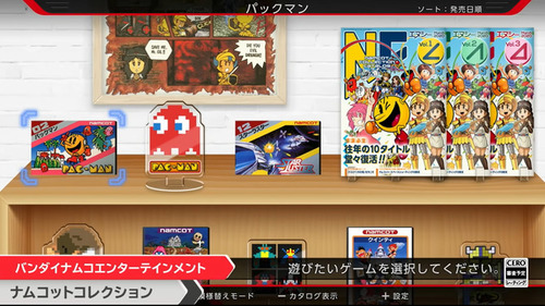 Switch「ナムコットコレクション」6月発売決定! 『パックマン』『ギャラガ』『ファミリージョッキー』『ドルアーガの塔』など往年の名作が勢揃い!!