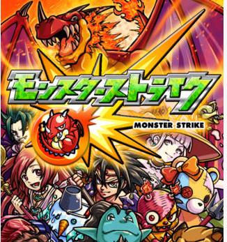 「モンスターストライク」が1000万ユーザー突破! 開始から9カ月の快挙!!
