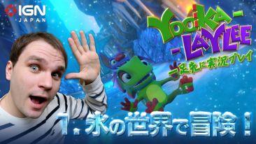 『Yooka-Laylee』  「バンジョーとカズーイ」の精神的後継作 IGN Japan実況プレイムービーが公開!