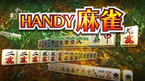 HANDY麻雀 (2)