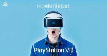 【祝】PSVRがDMM.comのVR作品に対応!!