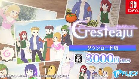 【朗報】20年前の名作長編ファンタジーRPG「Cresteaju」がパワーアップしてSwitchに登場!3000円の破格で提供