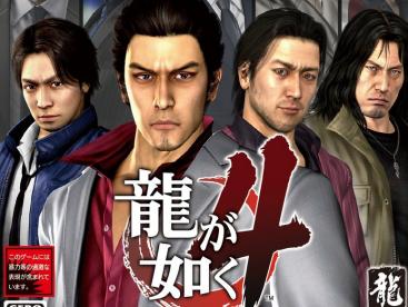 PS4版「龍が如く4」予約開始!成宮さん降板でパッケージも一新!!