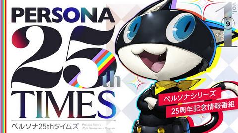 【速報】ペルソナ25thタイムズ Vol.1【2021年9月号】が公開!!