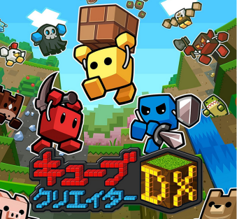 マイクラ風3DSソフト『キューブクリエイター』が40万本くらい売れてる件