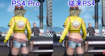 【比較】PS4Proの圧倒的高画質凄すぎワロタwww