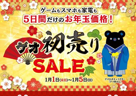 【恒例】ゲオ年始セール、中古ソフト1480円以下3本半額!スマブラやキンハーも半額対象に!