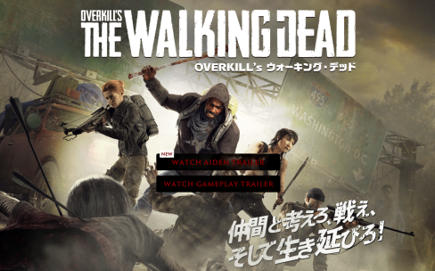 PS4「OVERKILL's The Walking Dead」 ゾンビゲー新作、『マヤ』紹介映像が公開!