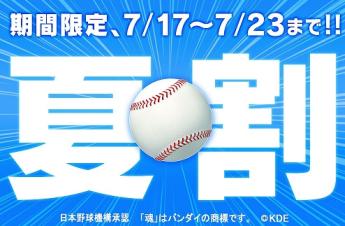 夏だ野球だ!「プロ野球スピリッツ 2014」&「実況パワフルプロ野球2013」のダウンロード版がお得になる「夏割」キャンペーンが開催!!