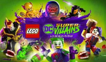 レゴシリーズ新作 「レゴ DC スーパーヴィランズ」日本語版アナウンストレーラーが公開!Switch/PS4で今冬発売!!