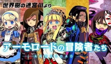 3DS「世界樹の迷宮X(クロス) 」職業紹介PV ~アーモロードの冒険者たち編~が公開!