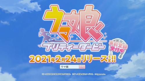 【朗報】「ウマ娘 プリティダービー」2/24リリース決定!!