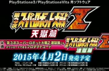 PS3/PSV 「第3次スーパーロボット大戦Z 天獄篇」 Zシリーズ完結作が4/2発売決定!新作発表会映像配信、これで最後だ!!