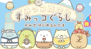 【フラゲ】ニンテンドースイッチ版「すみっコぐらし」発売か タイトルは『すみっコパークへようこそ』