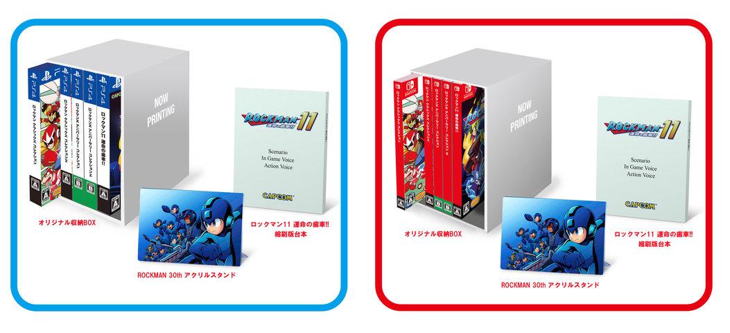 【朗報】絶好調カプコン、ロックマンのBOXセットを12月に発売!お値段なんと9,990円+税【Switch/PS4】