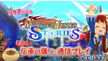 3DS「モンスターハンターストーリーズ」 ゲームシステム紹介映像第4弾『伝承の儀と通信プレイ篇』が公開!