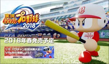 PS4/PSV「実況パワフルプロ野球2018」DLC紹介動画が公開!