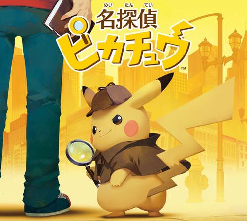 3DS「名探偵ピカチュウ」 無料体験版の配信が決定、最新PVが公開! ボリュームは前作の2倍以上、特大amiibo付きで予約受付け中
