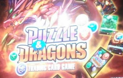 (速報)パズドラのカードゲーム「パズルアンドドラゴンズTCG」発売決定!! モンススター描きおろし、原作再現のルール性 KADOKAWAより