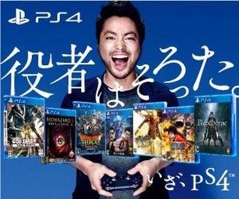 PS4に揃った役者wwwwwwwwwwwwwwwww
