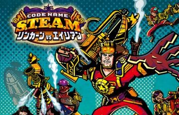 3DS「Code Name: S.T.E.A.M. リンカーンVSエイリアン」 公式サイトがオープン!19世紀のアメリカをエイリアンから救う異色のシミュレーション見参!!