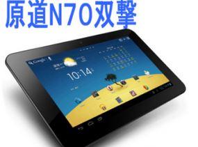 このサクサク感にはどんなマニアも思わず唸る!IPS液晶搭載、最新Androidタブレット 「原道 N70双撃」 レビュー