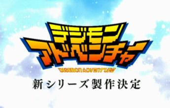 デジモンが新作ゲー2本に加えアニメ始動も発表!アニメ「デジモンアドベンチャー」が2015年春放送、PV公開!デジモンブーム再来くるっ!?