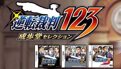 """3DS「逆転裁判123 成歩堂セレクション」 に公式にて """"お題""""! 「なんか面白いこと言え!!」"""