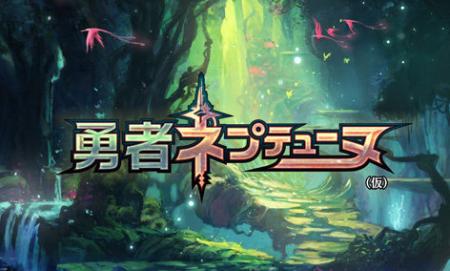 PS4「勇者ネプテューヌ(仮)」サブタイトル決定!ムービーが公開!!