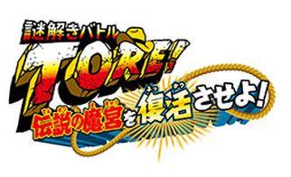 3DS「謎解きバトルTORE!伝説の魔宮を復活させよ!」 発売日が10/2に決定!!