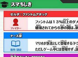 「大乱闘スマッシュブラザーズ」 WiiU版の「スマちしき」は3行表示に! 膨大な情報をマスターせよ