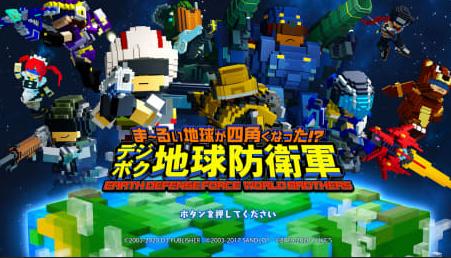 【朗報】「デジボク地球防衛軍」Switch版のみ無料体験版配信スタート!新DLC第4弾も
