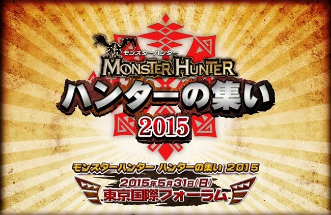 【噂】5月31日「モンスターハンター ハンターの集い2015」にて「モンスターハンター5」の情報が出る…のか?
