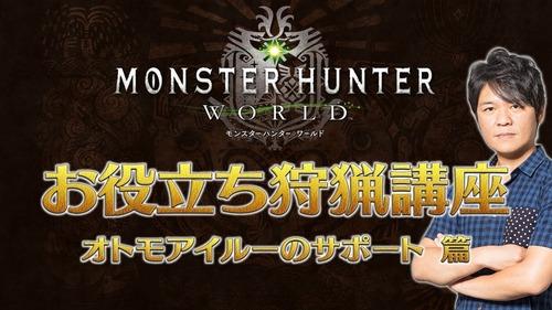 「モンスターハンターワールド」 辻Pが解説する お役立ち狩猟講座『オトモアイルーのサポート篇』『オンラインプレイの設定篇』が公開!