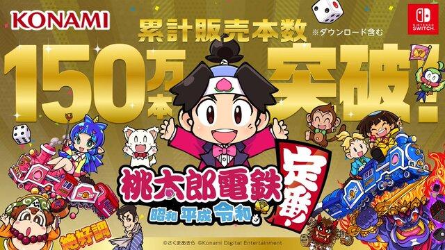 【朗報】Switch「桃鉄令和」、150万本突破って予想できてた人いる?