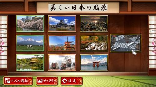 うごくジグソーパズル 日本の風景コレクション (4)