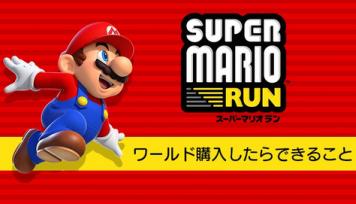 【速報】マリオラン、Android版の事前受付開始!!!