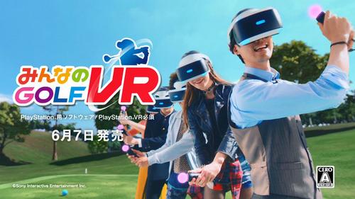 「みんなのGOLF VR」TVCM『みんなのSWING篇』先行公開!広告がシュールwwww