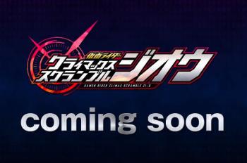 シリーズ最新作「仮面ライダー クライマックススクランブル ジオウ」Switchに登場!特報映像が公開!!