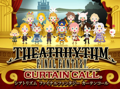 3DS「シアトリズム ファイナルファンタジー カーテンコール」 公式サイト更新! 楽曲リストなど追加