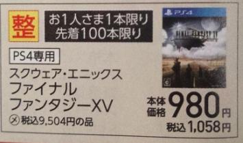 【朗報】FF15が980円の激安価格でたたき売りwwww