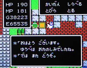 RPGの宿屋が終盤になるにつれ高くなるけどぼったくりじゃないのか