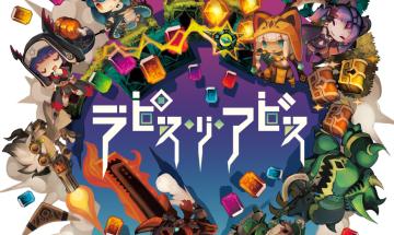 Switch/PS4「ラピス・リ・アビス」 感想 攻略 「ゲームバランス良い」「やり込みがいある」「面白い」購入者から絶賛の声!