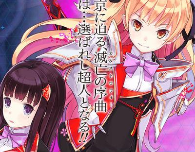会社消滅で宙に浮いていた「東京新世録 オペレーションアビス」 新たな発売日が7月24日に決定! 5pb.からのリリースに変更