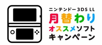 (小売死亡) 3DSLL「月替わりオススメソフトキャンペーン」が豪華すぎる件 7月に「ヨッシーNEWアイランド」「逆転裁判5」など新作人気タイトルを惜しみなく放出!!